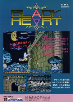 The Arcade Flyer Archive - Video Game Flyers: Black Heart, UPL