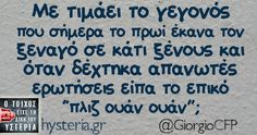 Find images and videos about funny and greek quotes on We Heart It - the app to get lost in what you love. Funny Greek Quotes, Funny Picture Quotes, Funny Photos, Funny Statuses, Try Not To Laugh, Jokes Quotes, Great Words, True Words, Just For Laughs