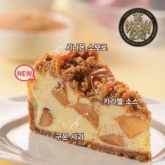 치즈케익 팩토리 컴퍼니의 신메뉴! 시나몬 소보로와 카라멜 소스, 구운 사과의 조화가 환상적인 이 더치애플 치즈케익!
