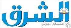 وظائف بجريدة الشرق قطر الثلاثاء 27-05-2014
