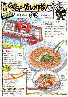 Japanese food illustration from Okayama Go Go Gourmet Corps (ernie.exblog.jp/) Food To Go, Food And Drink, Cartoon Recipe, Food Catalog, Recipe Drawing, Food Map, Okayama, Food Journal, Food Drawing