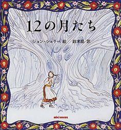 12の月たち―スロヴァキア地方の昔話 (ミキハウスの絵本) ジョン・シェリー, http://www.amazon.co.jp/dp/4895882160/ref=cm_sw_r_pi_dp_WB3jtb1G6HZPK