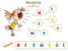 Greek Alphabet, Greek Language, Preschool Education, School Lessons, Home Schooling, Primary School, First Grade, Learning Activities, Special Education
