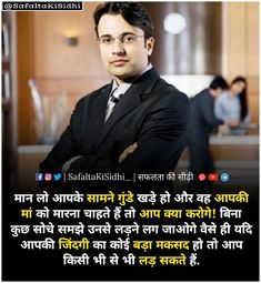 Hmare sath bane rahne k liye aapka dhanyawad. Ispirational Quotes, Motivational Picture Quotes, Hindi Quotes On Life, Inspirational Quotes Pictures, Motivational Quotes For Life, Success Quotes, Good Thoughts Quotes, Good Life Quotes, Badass Quotes