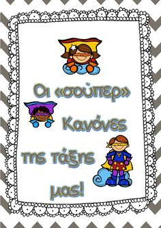 "Κανόνες τάξης/my ""super"" class rules Preschool Education, Preschool Classroom, Teaching Resources, Kindergarten, Classroom Organisation, Classroom Management, Beginning Of The School Year, Back To School, Class Rules"
