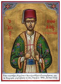 Mystagogy Resource Center is an International Orthodox Christian Ministry headed by John Sanidopoulos. Saint Gregory, Help The Poor, My Art Studio, Orthodox Christianity, World Religions, Orthodox Icons, Priest, Saints, My Arts