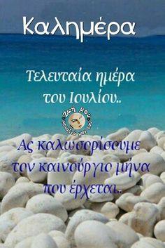 Mina, Greek Quotes, Good Morning, Decoupage, Wallpapers, Beautiful, Buen Dia, Bonjour, Wallpaper