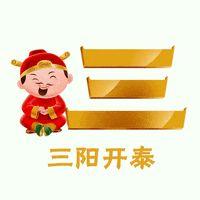 Cny Greetings, Stickers Online, Singapore, Chinese, Love, Gifs, Happy, Amor, Ser Feliz