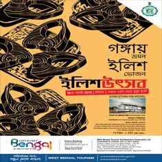 Monsoon is a special magic in Bengal. Since 700 years poets, play writs, lyricists and folk painters have captured this magic in their creation. With its strong association with Ilish, the queen of Bengal cuisine, monsoon has a special significance in Bengal. Enjoy this pinnacle of Bengal cuisine in a cruise on Ganges in our Ilish Utsav on 19th of August.