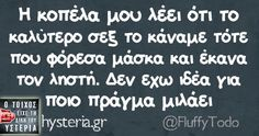 Funny Greek Quotes, Funny Quotes, Funny Images, Funny Pictures, Funny Thoughts, Just Kidding, Just For Laughs, Funny Moments, I Laughed