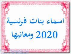 اسماء بنات فرنسية 2020 ومعانيها اسم بنت فرنسي اسماء اجنبية اسماء بنات اسماء بنات 2020 Arabic Calligraphy Calligraphy