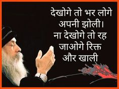 Osho Quotes On Life, Osho Hindi Quotes, Osho Love, God, Thoughts, Movie Posters, Movies, Dios, Films