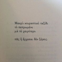 Poem Quotes, Wisdom Quotes, Life Quotes, Smart Quotes, Best Quotes, Lifetime Quotes, Moody Quotes, Greek Quotes, Great Words
