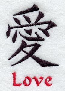 Japanese Embroidery Designs Kanji Love Towelsembroidered Japanese Chinese Symbol Towel You Choose Colors - Kanji Love Towelsembroidered Japanese Chinese Symbol Towel You Choose Colors Chinese Symbol Tattoos, Japanese Tattoo Symbols, Japanese Symbol, Japanese Kanji, Chinese Symbols, Japanese Words, Japanese Love, Symbols And Meanings, Love Symbols