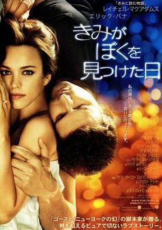 きみがぼくを見つけた日 (2009.11.5)