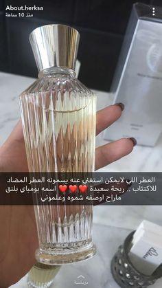 miss dior perfume Perfume Scents, Perfume Bottles, Fragrance, Cheap Perfume, Lovely Perfume, Beauty Care Routine, Beauty Recipe, Diy Skin Care, Beauty Skin