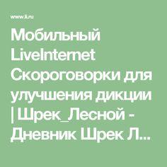 Мобильный LiveInternet Скороговорки для улучшения дикции   Шрек_Лесной - Дневник Шрек Лесной  