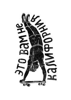 This Ain't California | Flickr - Photo Sharing! Graphic Design Typography, Logo Design, Malibu Surf, Ice Images, Minimalist Drawing, Skate Style, Ex Libris, Black N White, Logo Branding
