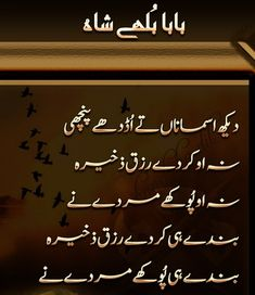 Quotes about Rizq - Bulleh Shah about hoarding of Rizq - Sayings about Rizq Jokes Quotes, Wise Quotes, Urdu Quotes, Poetry Quotes, Quotations, Baba Bulleh Shah Poetry, Sufi Poetry, Urdu Poetry 2 Lines, Noble Quran