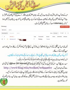 Search Engine Optimization Course in Urdu (Working with Webmaster Tools) Class 5 | King Learner