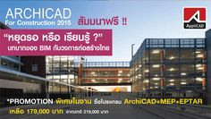 Archicad for construction 2015