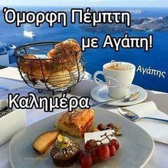 French Toast, Breakfast, Food, Thursday, Pancakes, Dj, Greek, Beautiful, Frases