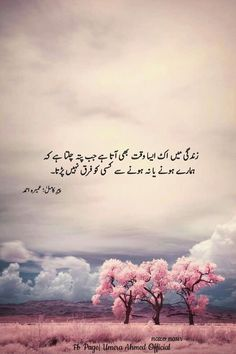 Moon Quotes, Sufi Quotes, Poetry Quotes, Urdu Quotes, Quotes From Novels, All Quotes, Jokes Quotes, Emotional Poetry, Poetry Feelings