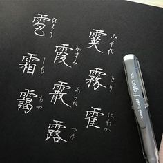 Beautiful Japanese Words, Beautiful Words, Handwriting Samples, Japanese Calligraphy, Study Skills, Japanese Patterns, Study Inspiration, Japanese Language, Art Lessons