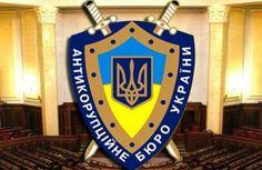 Нардеп рассказал когда ждать первых результатов работы НАБУ  http://joinfo.ua/sociaty/1194546_Nardep-rasskazal-zhdat-pervih-rezultatov-raboti.html