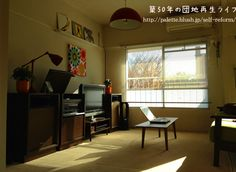日当たりGooD!! http://palette.blush.jp/self-reform/2013/12/post-111.html