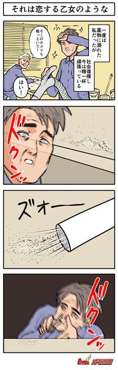 【4コマ漫画】それは恋する乙女のような | オモコロ