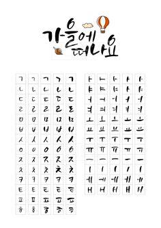 Learn Korean, Ceramic Design, Caligraphy, Hand Lettering, Learning, Words, Education, Languages, Korean