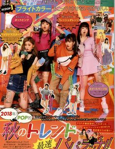 Popteen September 2018 Issue, Free Japanese Fashion Magazine Scans - Popteen September 2018 Issue, Free Japanese Fashion Magazine Scans You are in the right place about -
