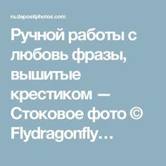 Ручной работы с любовь фразы, вышитые крестиком — Стоковое фото © Flydragonfly…
