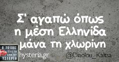 Σ' αγαπώ όπως η μέση Ελληνίδα μάνα τη χλωρίνη