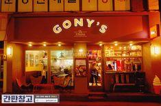 낮과 밤이 다른 「GONY'S」 #간판디자인 #디자인간판 #예쁜간판 #카페간판