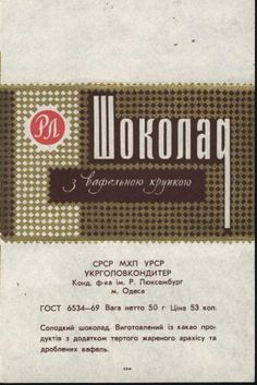Soviet chocolate wrapper