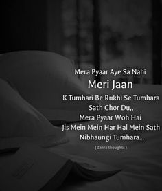har hal me sath dungi apka I Love You Quotes, Secret Love Quotes, Love Quotes Poetry, Qoutes About Love, My Poetry, Romantic Love Quotes, Love Yourself Quotes, Romantic Poetry, Bollywood Love Quotes