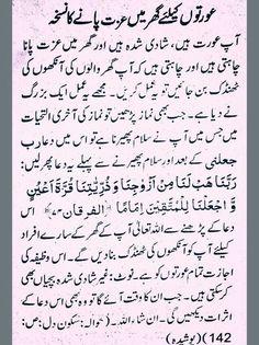 InshaAllah Duaa Islam, Islam Hadith, Allah Islam, Islam Quran, Alhamdulillah, Islamic Knowledge In Urdu, Islamic Teachings, Islamic Dua, Muslim Love Quotes