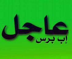 #موسوعة_اليمن_الإخبارية l عاجل هذا ما يحدث الان في العاصمة صنعاء .. بعد انباء عن إتفاق دولي لإنسحاب الحوثيين من مدينة الحديدة (تفاصيل)