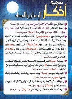 صحيح أذكار الصباح والمساء لكل مسلم ومسلمة Social Security Card Cards Quotes