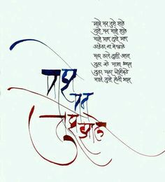 By B G Limaye Calligraphy