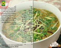 Pakistani Chicken Recipes, Indian Food Recipes, Vegetarian Recipes, Pakistani Recipes, Ethnic Recipes, Cooking Recipes In Urdu, Cooking Tips, Urdu Recipe, Healthy Oatmeal Recipes