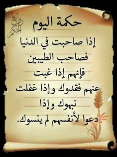 Arabic Jokes, Funny Arabic Quotes, Islamic Love Quotes, Islamic Inspirational Quotes, Quran Quotes, Wisdom Quotes, Words Quotes, Life Quotes, Morning Texts
