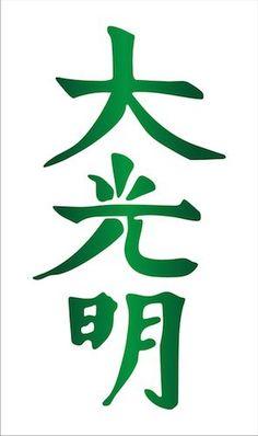 Dai Ko Myo - Usui Master Symbol