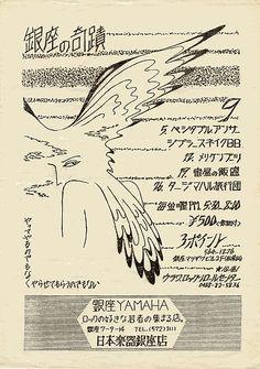 """Ginza no Kiseki"" Flyer, September 1975"
