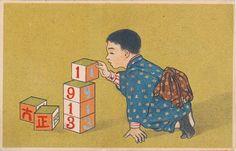 japanese new year's card  CHILDREN'S ILLUSTRATION