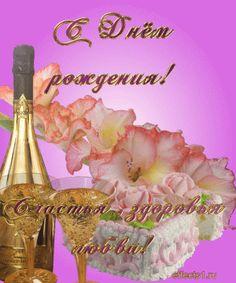 http://effects1.ru/pozdrav/s_rozhdeniem/1/1/6-c_dnjom_rozhdenija-300.gif