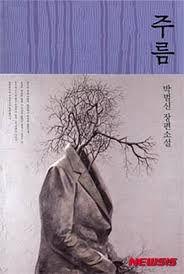 주름/박범신 - KOREAN FICTION PAK BEOM-SHIN 2015