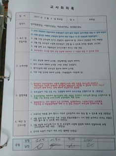 평가인증 3차지표 제 6영역:운영관리 : 네이버 블로그 Bullet Journal, Kids, Korean, Young Children, Boys, Korean Language, Children, Kid, Children's Comics